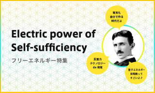 Electric power of Self-sufficiency フリーエネルギー特集